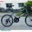 """จักรยานมินิ AKUUMA ล้อ 20"""" 14สปีด Shimano เฟรมอลู thumbnail 2"""