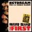 อัลบั้ม #NCT DREAM - Single Album Vol.1 [The First] thumbnail 2