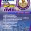 คู่มือเตรียมสอบนักการเงิน กฟภ.การไฟฟ้าส่วนภูมิภาค thumbnail 1
