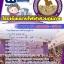 คู่มือเตรียมสอบโรงเรียนช่างไฟฟ้าส่วนภูมิภาค thumbnail 1