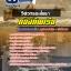 คู่มือเตรียมสอบวิศวโยธา กองทัพเรือ thumbnail 1