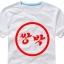 เสื้อแฟชั่น 2NE1 T-shirt (สีขาว) thumbnail 2