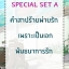 [ Pre order ] Special SET A โอนเงินได้ถึงวันที่ 16 /01/2017 thumbnail 1