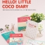 Hello! Little COCO Diary 2015 - DOWNTOWN thumbnail 2