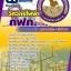 คู่มือเตรียมสอบวิศวกรไฟฟ้า กฟภ. thumbnail 1