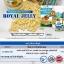 แบ่งขาย 30 เม็ด Premium Royal Jelly (นมผึ้ง) 1200 mg ตรา Healthway thumbnail 3