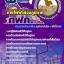 คู่มือเตรียมสอบการไฟฟ้าส่วนภูมิภาค กฟภ. thumbnail 1