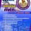 คู่มือเตรียมสอบพนักงานบัญชี กฟภ.การไฟฟ้าส่วนภูมิภาค thumbnail 1