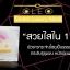 CLEO Golden Luxury Mask มากส์หน้าทองคำ แค่1คืนเห็นผลทันที สว่างกระจ่างใส 1 กระปุก 15 มล.ฟรี สบู่มะละกอ thumbnail 5