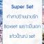 [ Pre order ] Super SET ฺ โอนเงินได้ถึงวันที่ 16 /01/2017 thumbnail 1