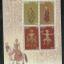 ชุดชีท แสตมป์อนุรักษ์มรดกไทย ชุด 15 หุ่นกระบอก หุ่นหน้าวัง ปี 2545 (ยังไม่ใช้) thumbnail 1