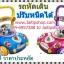 รถผลักเดินปรับหนืดได้ Toddler walker ราคาถูกมีสีฟ้า และ ชมพู thumbnail 5