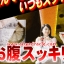 UKon Panic SOS จากญี่ปุ่น ลดพุงจากการดื่มเหล้าเบียร์ ผอมลง สุขภาพดีขึ้นอีกด้วย thumbnail 3