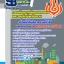คู่มือเตรียมสอบเจ้าหน้าที่บริหารงานทั่วไป กรมพัฒนาพลังงานทดแทนและอนุรักษ์พลังงาน thumbnail 1