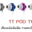หูฟัง TTPOD T1E Enhance Inear 2Drivers เสียงเทพ รุ่นเพิ่มเสียงเบส ยอดนิยม thumbnail 7