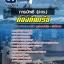 คู่มือเตรียมสอบการบัญชี (ปวช) กองทัพเรือ thumbnail 1