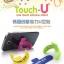 ขาตั้งโทรศัพท์ One Touch Silicone Stand ( Touch - U ) thumbnail 6