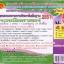แผนการจัดการเรียนรู้หลักสูตรใหม่ 2551 คณิตศาสตร์ ป.5 thumbnail 1
