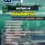 คู่มือเตรียมสอบเคมีวิเคราะห์ กองทัพเรือ thumbnail 1