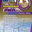 คู่มือเตรียมสอบวิศวกรเครื่องกล กฟภ. thumbnail 1