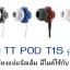 หูฟัง TT Pod รุ่น T1S (Smalltalk) Microphone 2 Drivers รุ่นเพิ่มเสียงเบส มีไมค์ใช้กับ Smartphone เสียงแน่นจัดเต็ม ฟังสนุก รายละเอียดระดับเทพ thumbnail 2