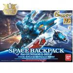 1/144 HGRG 005 SPACE BACKPACK FOR GUNDAM G-SELF