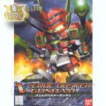 SD BB 294 Verde Buster Gundam