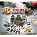 4D Model โมเดลสงคราม