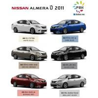 สีแต้มรถ Nissan Almera (นิสสัน อัลเมร่า) ปี 2011