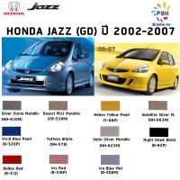 สีแต้มรถ Honda Jazz (ฮอนด้า แจ๊ซ ) ปี 2002-2007 (GD)