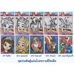 ชุดประดิษฐ์โรยทรายสีโซเฟีย (Sofia Princess Sand Art)