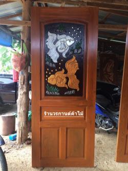 ประตูไม้สักบานเดี่ยว แกะปลาเงินปลาทอง เกรดA รหัส C09
