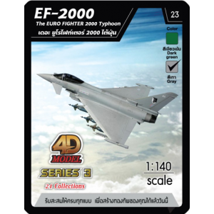 4D Model โมเดลเครื่องบินรบ ซีรีย์ 3 รุ่น EF-2000
