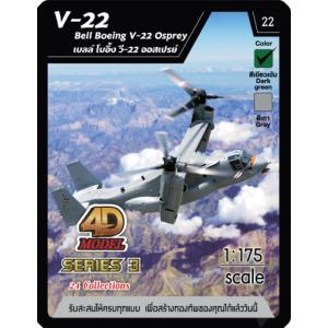 4D Model โมเดลเครื่องบินรบ ซีรีย์ 3 รุ่น V-22