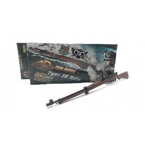 โมเดลปืน 4D Model โมเดลปืนทหาร Series 3 Type 38 Rifle