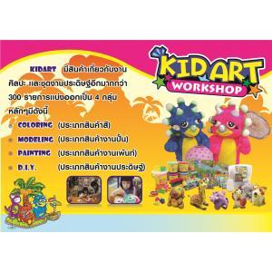 มารู้จักสินค้า KID ART SHOP กันเถอะ