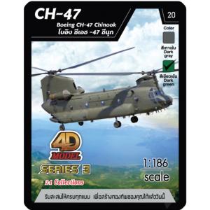 4D Model โมเดลเครื่องบินรบ ซีรีย์ 3 รุ่น CH-47