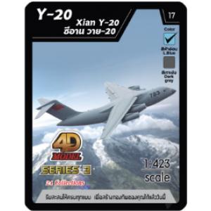 4D Model โมเดลเครื่องบินรบ ซีรีย์ 3 รุ่น Y-20