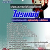 แนวข้อสอบฝ่ายระบบการกำกับดูแลกิจการ ไปรษณีย์ไทย NEW
