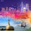 HCC HK002 ทัวร์ ฮ่องกง ลันเตา เซินเจิ้น จูไห่ 3 วัน 2 คืน บิน CX