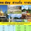 PK ทัวร์ วันเดียว One Day สวนผึ้ง จ.ราชบุรี โดยรถตู้ปรับอากาศ