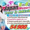 ST MEMHOK6DTG ทัวร์ ญี่ปุ่น Memories Lover in Hokkaido 6วัน 4 คืน บิน TG