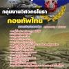 แนวข้อสอบกลุ่มตำแหน่งวิศวกรรมโยธา กองบัญชาการกองทัพไทย NEW