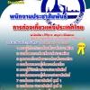แนวข้อสอบพนักงานประชาสัมพันธ์ การท่องเที่ยวแห่งประเทศไทย ททท. NEW