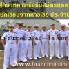 เปิดสอบ นักเรียนจ่าทหารเรือ ตั้งแต่วันที่ 1 ธันวาคม 2560 - 14 กุมภาพันธ์ 2561