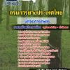 แนวข้อสอบนักวิชาการเกษตร การยางประเทศไทย ++พร้อมเฉลย++