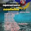 แนวข้อสอบกลุ่มตำแหน่งการข่าว กองบัญชาการกองทัพไทย NEW