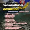 แนวข้อสอบกลุ่มตำแหน่งการเงินและงบประมาณ กองบัญชาการกองทัพไทย NEW