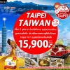 BIC TPE003_SL ทัวร์ โปรน้องใหม่ บินสบายไป Taipei เที่ยว 2 อุทยาน อาลีซาน เย๋หลิ่ว Taipei 101 5 วัน 3 คืน บิน SL