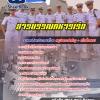 แนวข้อสอบสารบรรณทหารเรือ กองทัพเรือ NEW